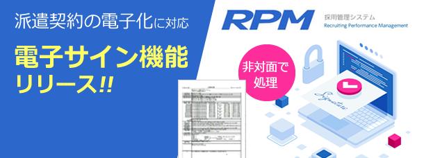 「RPM」派遣契約の電子化に対応する『電子サイン』機能をリリース